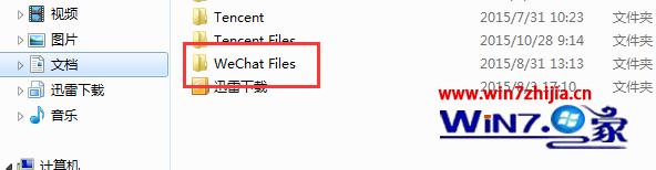 win7系统电脑端微信无法登录的解决方法