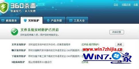 win7系统电脑中了冲击波病毒的解决方法