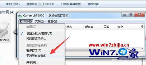 win7系统打印机任务无法删除的解决方法