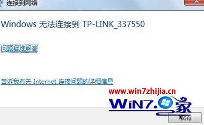 win7系统无法连接无线网的解决方法