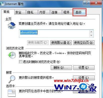 """win7系统ie浏览器报错提示""""已停止工作""""的解决方法"""