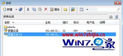 win7系统xshell出现中文乱码的解决方法