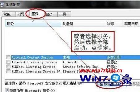 win7系统打开CAD2012出现闪退的解决方法