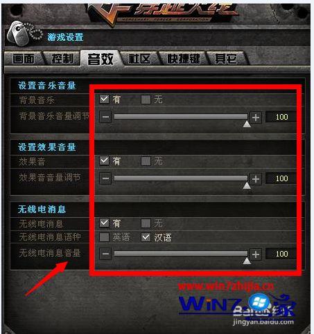 win7系统cf穿越火线游戏没有枪声和脚步声的解决方法