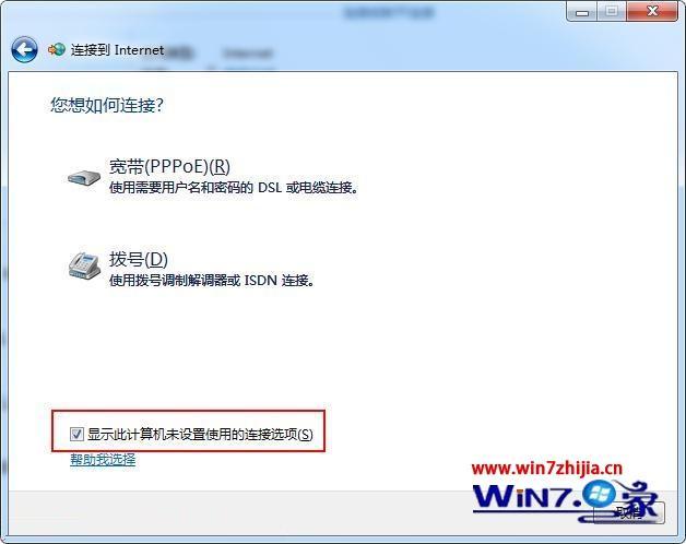 """win7系统没有""""宽带(PPPoE)(R)""""选项无法创建宽带连接的解决方法"""