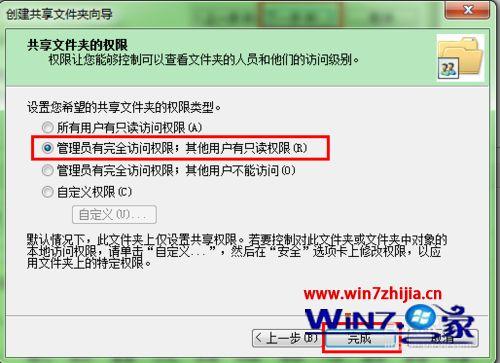 win7系统安装oracle 12c出现INS-30131错误的解决方法