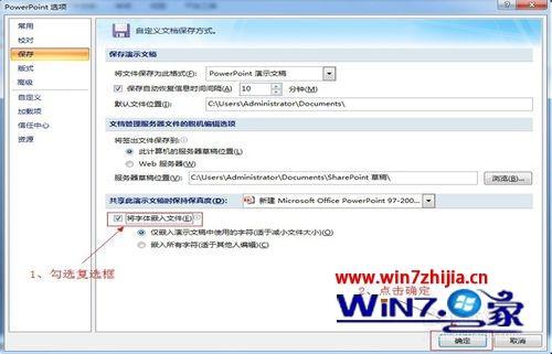 win7系统幻灯片字体显示异常的解决方法