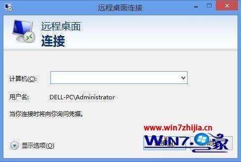 win7系统使用远程桌面时提示找不到指定的文件mstsc.exe.mui的解决方法