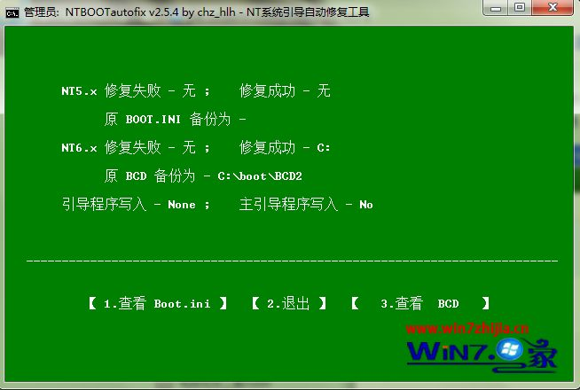 win7系统开机提示Error13:invalid or unsupported executable format的解决方法