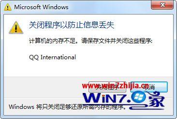 win7系统登录多个qq账号时提示计算机的内存不足的解决方法