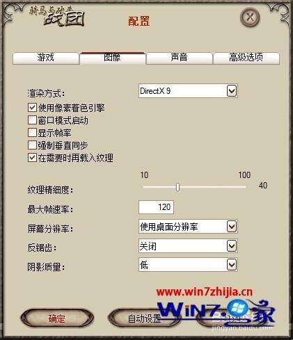 win7系统玩骑马与砍杀提示runtime error错误的解决方法