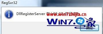 win7系统盟军敢死队2游戏动画无法播放的解决方法
