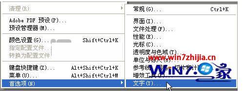 win7系统Photoshop CS3输入文字时假死的解决方法
