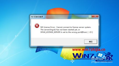 win7系统安装ug10.0成功但无法启动的解决方法