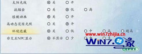 win7系统玩古剑奇谭2游戏画面卡顿的解决方法