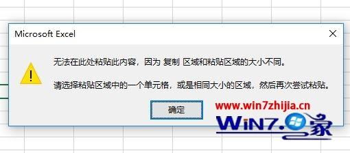 win7系统excel无法粘贴提示复制区域和粘贴区域的大小不同的解决方法