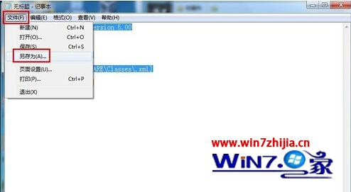 win7系统无法启动windows帮助和支持问题的解决方法