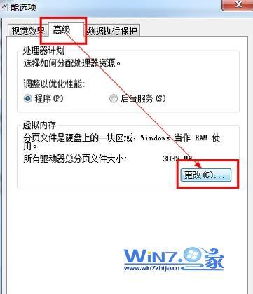win7系统提示内存不足的解决方法
