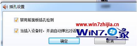 """win7系统电脑没声音任务栏显示""""未插入扬声器或耳机""""的解决方法"""