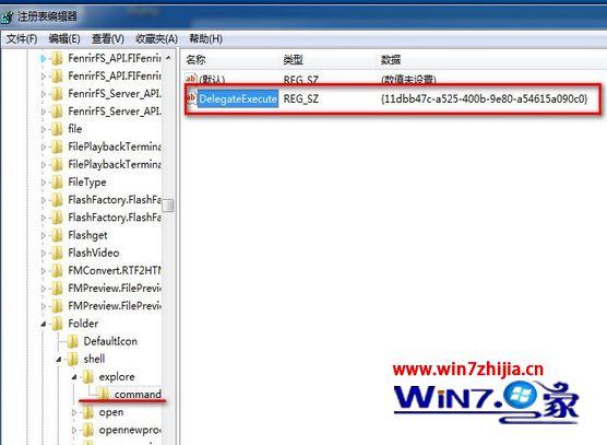 win7系统win+E快捷键失效打不开资源管理器的解决方法