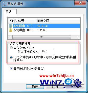 win7系统删除文件后不在回收站的解决方法