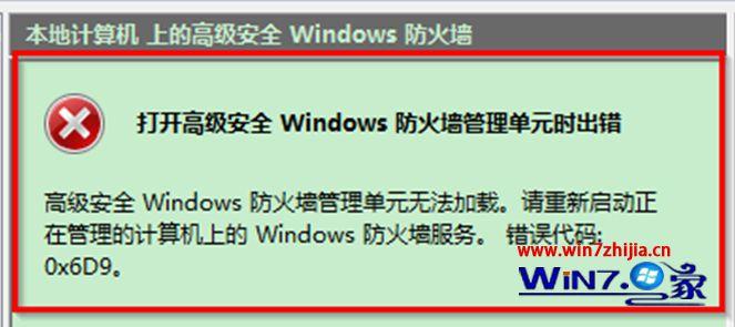 win7系统防火墙无法启动提示错误0x6D9的解决方法