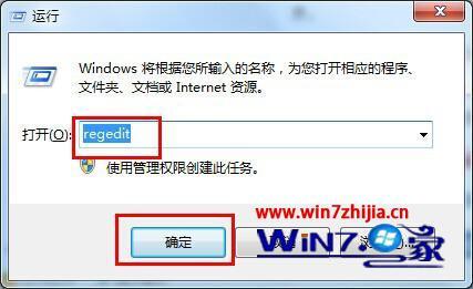 win7系统安装Office软件后导致运行变慢的解决方法