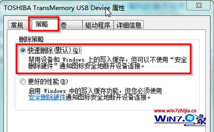 win7系统移动硬盘要退出时总提示该设备正在使用的解决方法