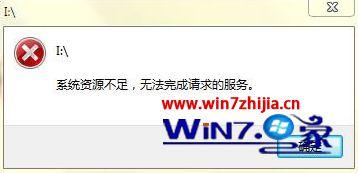 win7系统运行游戏提示系统资源不足无法完成请求的解决方法