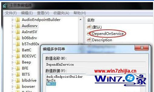win7系统因MMCSS服务让系统变卡的解决方法