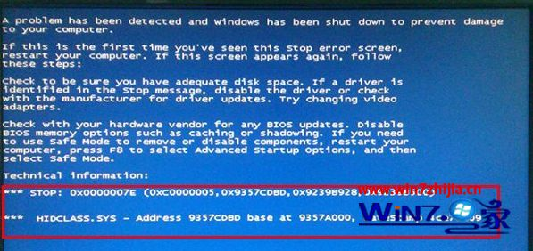 win7系统显示蓝屏错误代码0x0000007E的解决方法