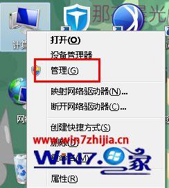 win7系统32位系统不能修改无线MAC地址的解决方法