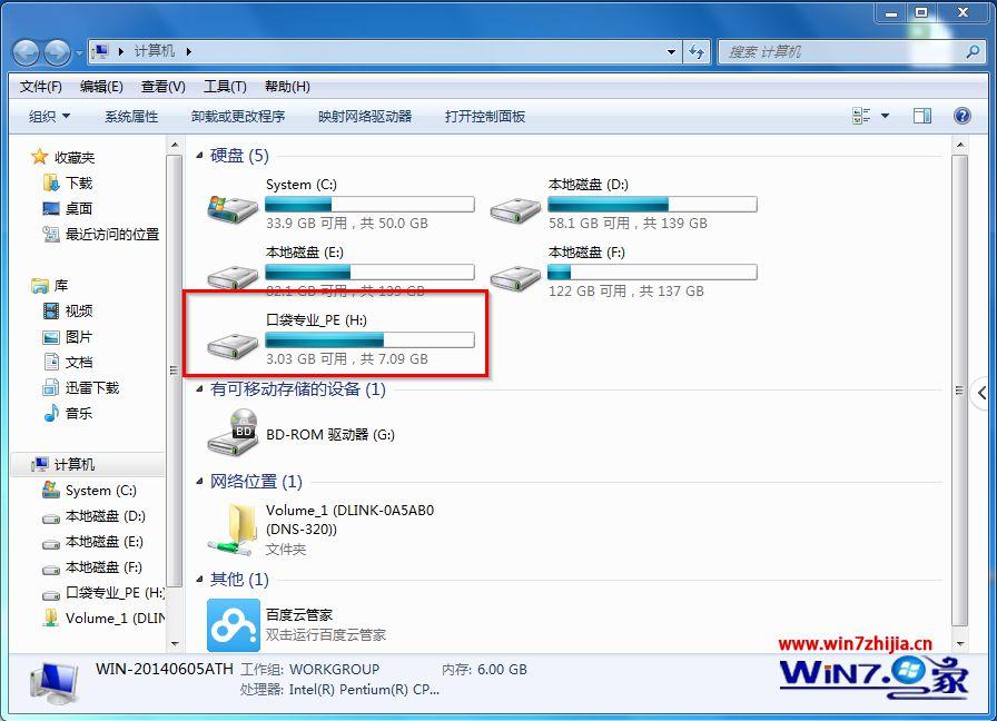 win7系统重装之后检测不到u盘的解决方法