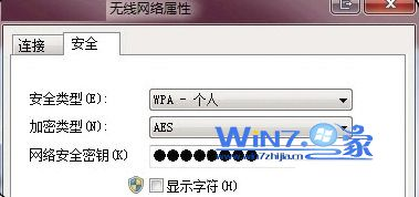 win7系统无线网络连接后不能上网的解决方法
