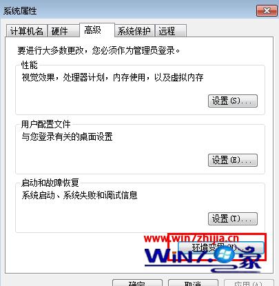 win7系统运行dos命令时提示不是内部或外部命令的解决方法