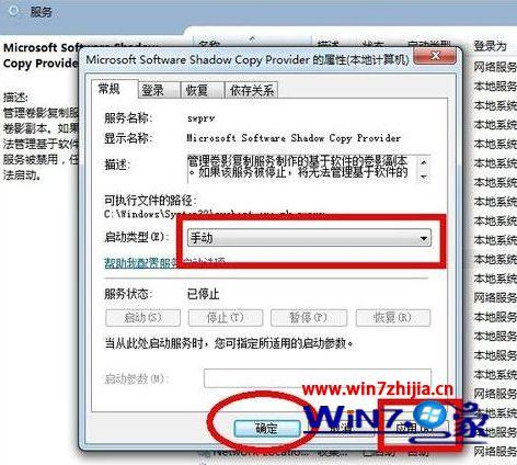 win7系统无法开启系统还原功能的解决方法