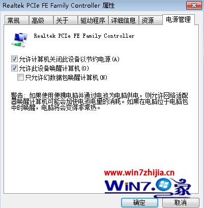 win7系统无线鼠标连接不稳定的解决方法