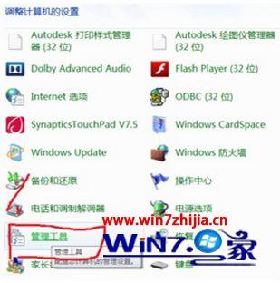 win7系统创建wifi热点出现错误1061的解决方法