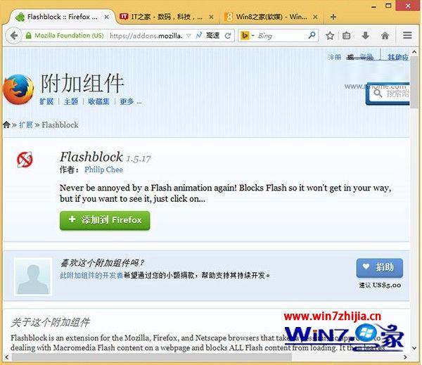 win7系统用火狐浏览器看flash会出现假死或停止响应的解决方法
