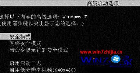win7系统开机到登录界面时提示用户界面失败的解决方法