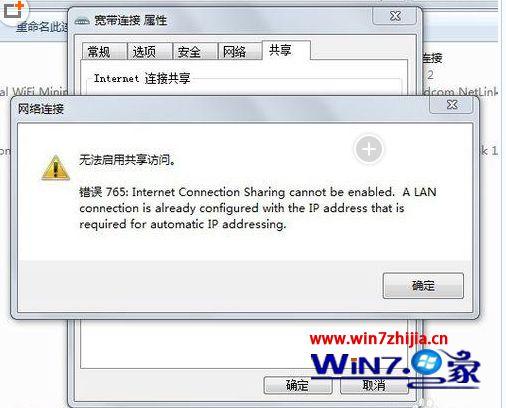 win7系统开启wif热点时出现无法启用共享访问错误765的解决方法