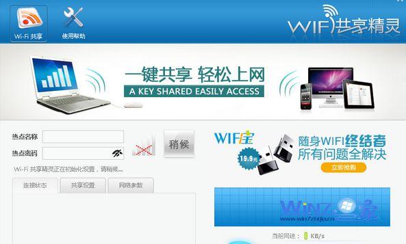 win7系统wifi共享精灵常见错误代码的解决方法