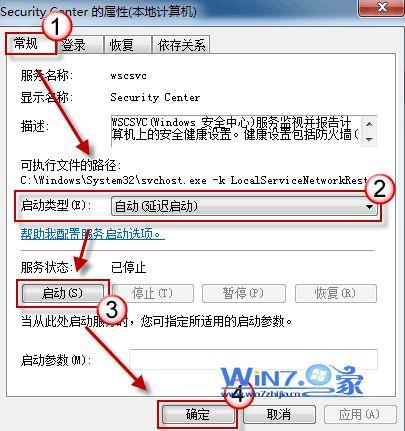 win7系统无法启动Windows安全中心服务的解决方法