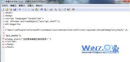 win7系统注册表解锁的解决方法