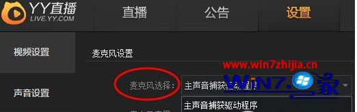 win7系统YY直播的麦克风没有声音的解决方法