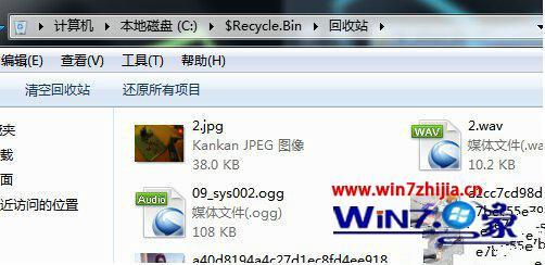 win7系统回收站打不开的解决方法