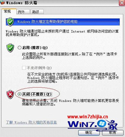 win7系统拨号连接时提示关闭防火墙的解决方法
