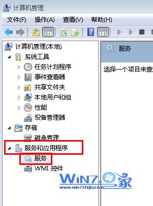 win7系统我的电脑无法显示扫描仪和摄像头的解决方法