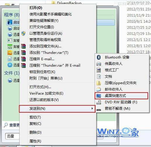 win7系统误删除桌面图标的解决方法