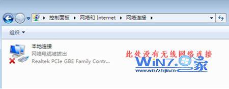 win7系统笔记本无法连接无线网络wifi的解决方法